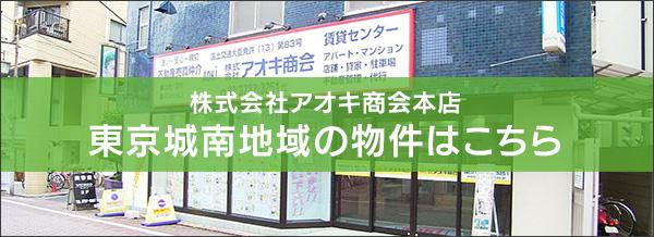株式会社アオキ商会本店